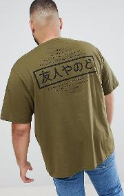 plus hakasoma back print  shirt